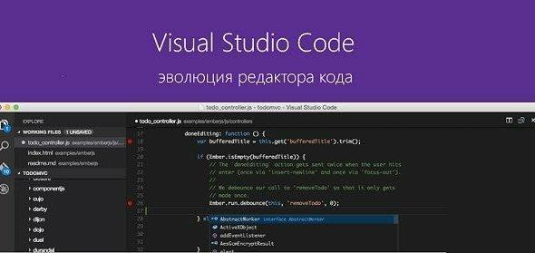Visual Studio Code v1.24.1 Rus - кроссплатформенный редактора кода